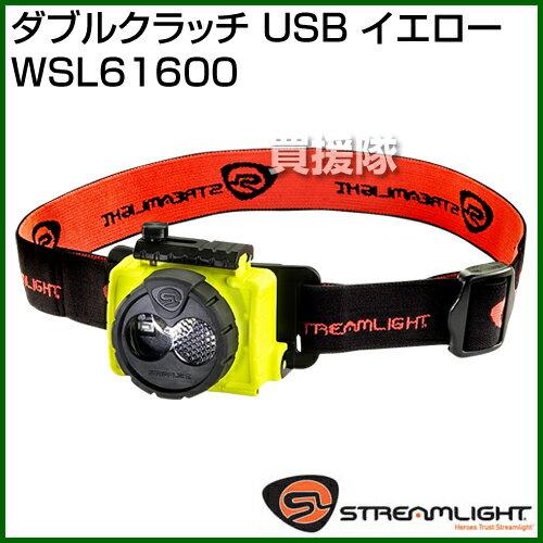ストリームライト ダブルクラッチ USB イエロー WSL61600 [カラー:イエロー] 【ワーズインク ストリームライト ライト 懐中電灯】【おしゃれ おすすめ】[CB99]