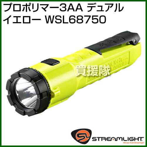 ストリームライト プロポリマー3AA デュアル イエロー WSL68750 [カラー:イエロー] 【ワーズインク ストリームライト ライト 懐中電灯】【おしゃれ おすすめ】[CB99]