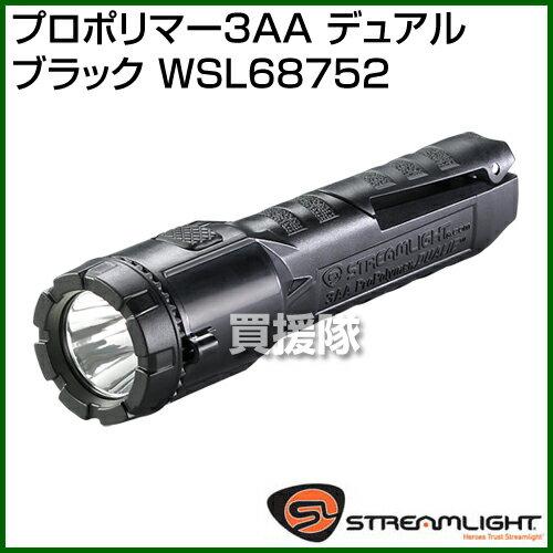 ストリームライト プロポリマー3AA デュアル ブラック WSL68752 [カラー:ブラック] 【ワーズインク ストリームライト ライト 懐中電灯】【おしゃれ おすすめ】[CB99]