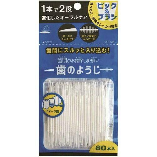 【 送料無料 】 OB-807 歯間のお掃除しま専科 歯のようじ 80本入×288個セット (4544434510989)