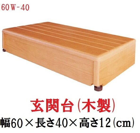【シコク】玄関台(木製) 60W-40 640-030 (161-R0716)