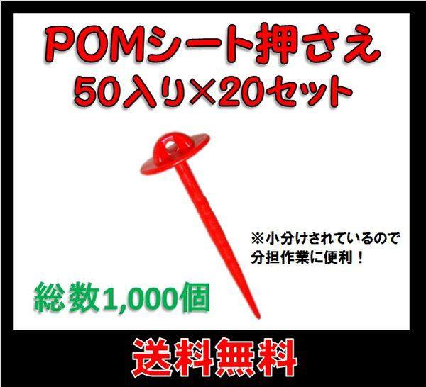送料無料 POMシート押さえ 50入り×20セット 1000本セット シンセイ