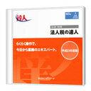 【日本全国送料無料】NTTデータ/法人税の達人StandardEditionダウンロード版