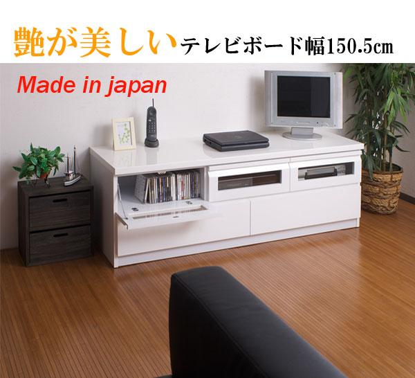 コ-ド収納BOX付きTVボ-ド150幅ホワイト  【メーカー直送品・代引き不可】