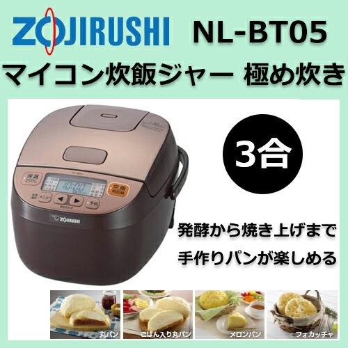 象� マイコン炊飯ジャー 極�炊� 3� NL-BT05-TA �極�炊� 炊��� ���� 美味�� 炊飯器 】