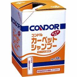 山崎産業 コンドル カーペットシャンプー[C107-18LX-MB] 18L 【送料無料】