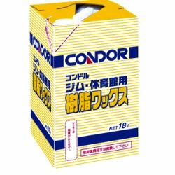 山崎産業 コンドル ジム・体育館用樹脂ワックス [C101-18LX-MB]18L 【送料無料】