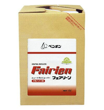フェアリーン 18L 中性ハクリ剤 【送料無料】