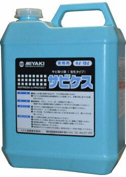 サビケス [粘性] 4L サビ取り剤