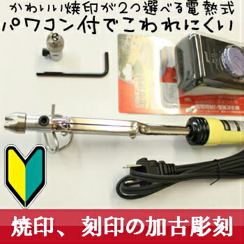 初心者に完璧セット 焼き印2つと100W電気コテ1つとパワーコントローラー(小)のセット, 焼印