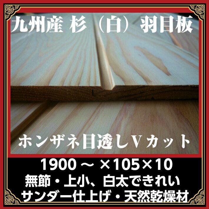 杉(白)羽目板 3坪以上で5%OFF 本実目透しV 1900×105×10 /34枚 2坪(無節・上小)サンダー仕上 送料込(一部除く)