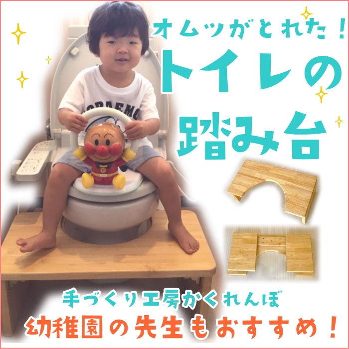 お家のトイレが幼児用トイレに大変身!置くだけ簡単 トイレトレーニング 踏み台 トイレ専用タイプ トイレ 踏み台  子供 踏み台 木製 トイレの踏み台 ふたなし