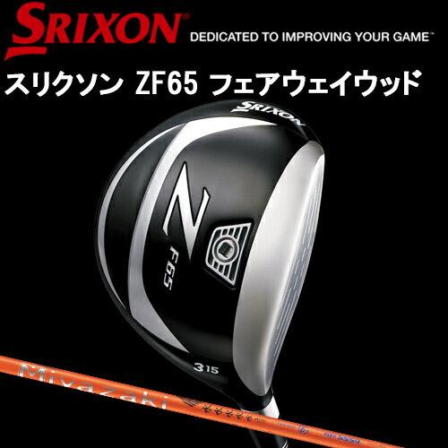 ダンロップ SRIXON スリクソン ZF65 フェアウェイウッド Miyazaki Kaula MIZU カーボンシャフト