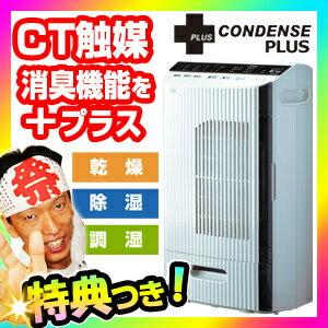 カンキョー コンデンス除湿機AZ DBX-AZRプラス CT触媒消臭機能付き DBX-AZR+ コンデンス式除湿乾燥機 除湿器 衣類乾燥機 除湿乾燥機