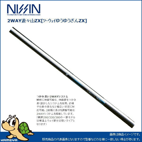 NISSIN/宇崎日新 2ウェイ 遊々山 ZX 硬調 540(13700)
