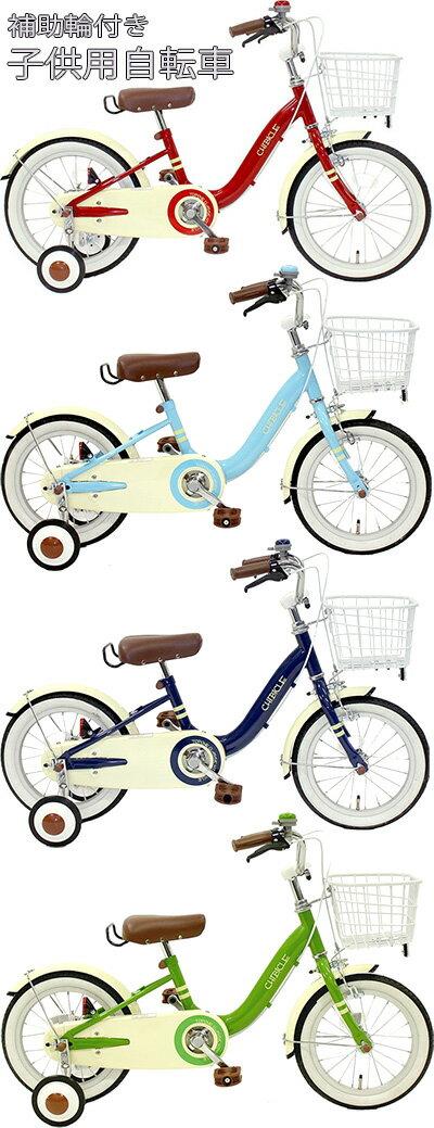 補助輪付き14インチ幼児車16インチ子供用自転車フック付きテリーサドル&前かご&ベルオフホワイトチェーンカバー女の子にも男の子にもどちらでもお乗り頂けるカラーレッド ネイビー グリーン ライトブルーキッズバイク キッズサイクル