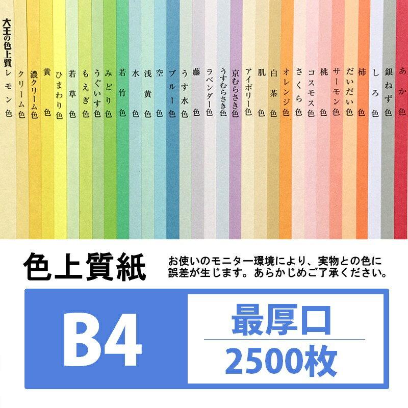 色上質紙 最厚口 B4 2500枚 濃クリーム【色画用紙 カラーペーパー カラー用紙】