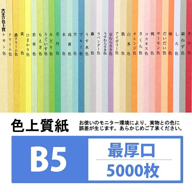 色上質紙 最厚口 B5 5000枚 もえぎ【ファンシーペーパー カラーペーパー インクジェット紙 画用紙 色画用紙 色紙 工作】