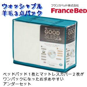 【送料無料】【フランスベッド】ウォッシャブル グットスリーププラス 羊毛3点セット ワイドシングル 【France Bed】