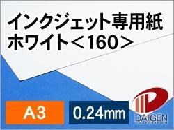 インクジェット専用紙ホワイト<160>A3/500枚