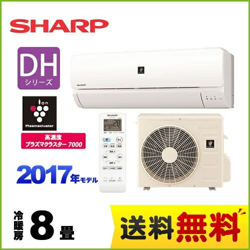 [AY-G25DH-W] シャープ ルームエアコン DHシリーズ シンプルモデル 冷房/暖房:8畳程度 2017年モデル �相100V・15A プラズマクラスター7000�載 ��料無料】
