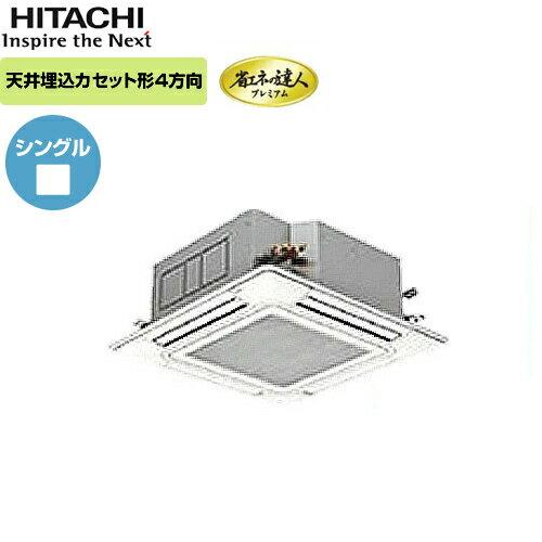 [RCI-AP80GHJ4]日立 業務用エアコン 天井カセット4方向  ワイヤードリモコン 3馬力 P80 単相200V シングル 省エネの達人プレミアム 【送料無料】