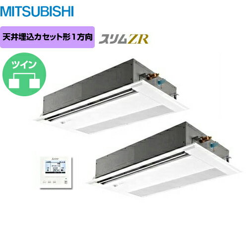 [PMZX-ZRMP160FH]三菱 業務用エアコン スリムZR 1方向天井埋込カセット形 P160形 6馬力相当 三相200V 同時ツイン ピュアホワイト 【送料無料】