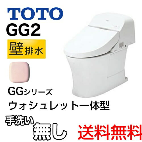 [CES9423PX-SR2] TOTO トイレ ウォシュレット一体形便器(タンク式トイレ) 一般地(流動方式兼用) 排水心155mm GG2タイプ 壁排水 手洗いなし リモデル対応 パステルピンク 【送料無料】