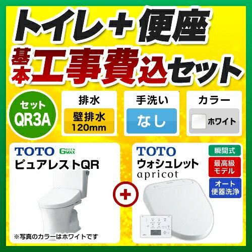 【工事費込セット(商品+基本工事)】[CS230BP--SH230BA-NW1+TCF4733AK-NW1] TOTO トイレ ピュアレストQR 組み合わせ便器 壁排水120mm アプリコットF3A 瞬間式 手洗なし ホワイト 壁リモコン付属 【送料無料】