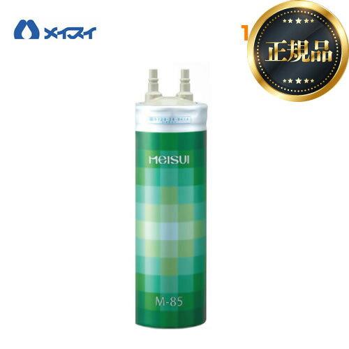 [M-85]メイスイ カートリッジ 家庭用浄水器 2型 Mシリーズ ろ過流量:4.0L/分 3層ろ過 ビルトインタイプ meisui 【送料無料】