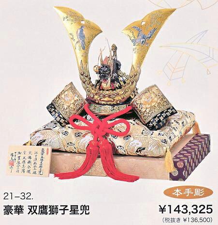 【五月人形】21-32豪華 双鷹獅子星兜 金襴しき台セット【送料無料】兜 出世兜 初節句