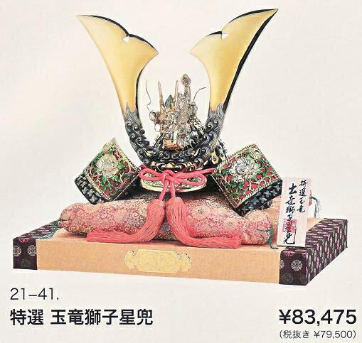 【五月人形】23-12 特選 玉竜獅子星兜