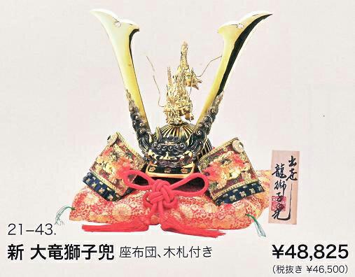 【五月人形】21-43新 大竜獅子兜 座布団、木札付き