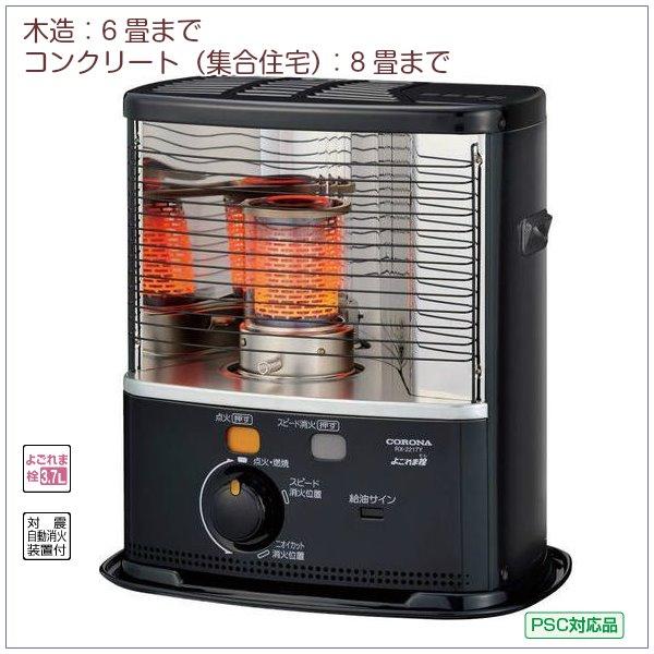 石油ストーブ コロナ 反射式 反射型暖房機 灯油ストーブ 小型 最大8畳