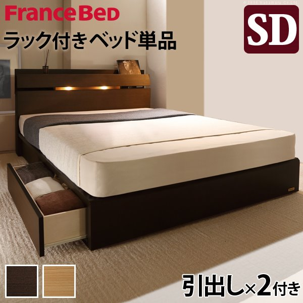フランスベッド セミダブル 収納 ライト・棚付きベッド 引出しタイプ セミダブル ベッドフレームのみ 収納ベッド 引き出し付き 木製 国産 日本製 宮付き コンセント ベッドライト フレーム[送料無料]