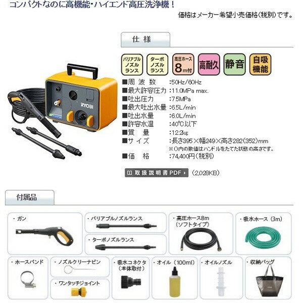 送料無料【リョービ】高圧洗浄機  延長ホース8m付 AJP-2050 60Hz