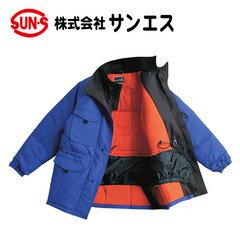 送料無料|サンエス|8000 冷凍倉庫用防寒コート|ST8000|BO8000|秋冬作業服