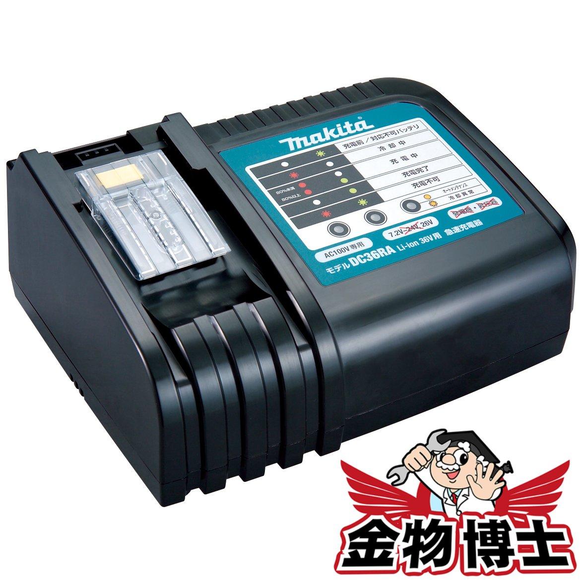 充電器 【マキタ DC36RA (JPADC36RA)】BL3626リチウムイオンバッテリ専用