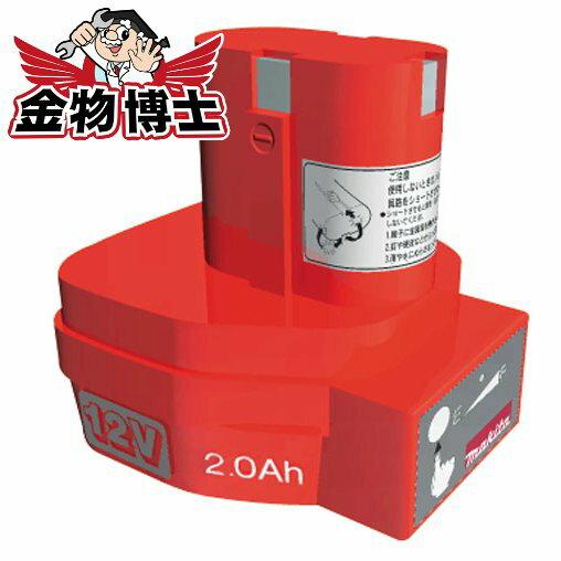 バッテリ / バッテリー / 電池 【マキタ 1202A(A-25454)】ニカド 12V 2.0Ah 残量表示付き充電時間 14~45分