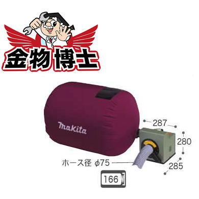 集じん機/集塵機/木工用集じん機 【マキタ 410】ダストバック容量200L