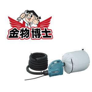 集じん機 小型/集塵機 小型【マキタ 450(P)】粉じん専用 容量6.6L 単相100V 連動コンセント付き
