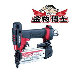 ピンタッカ / 高圧ピンタッカ 【マキタ AF501HP】ピンネイル50mm エアダスタ搭載