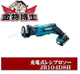 レシプロソー 【マキタ JR104DSH】充電式10.8V 1.5Ahリチウムイオン バッテリBL1015、充電器DC10SA、ケース付き