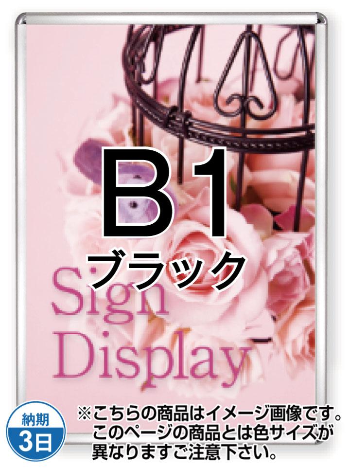 ポスターグリップ20RN(屋内用)B1ブラック PG-20RN-B1B