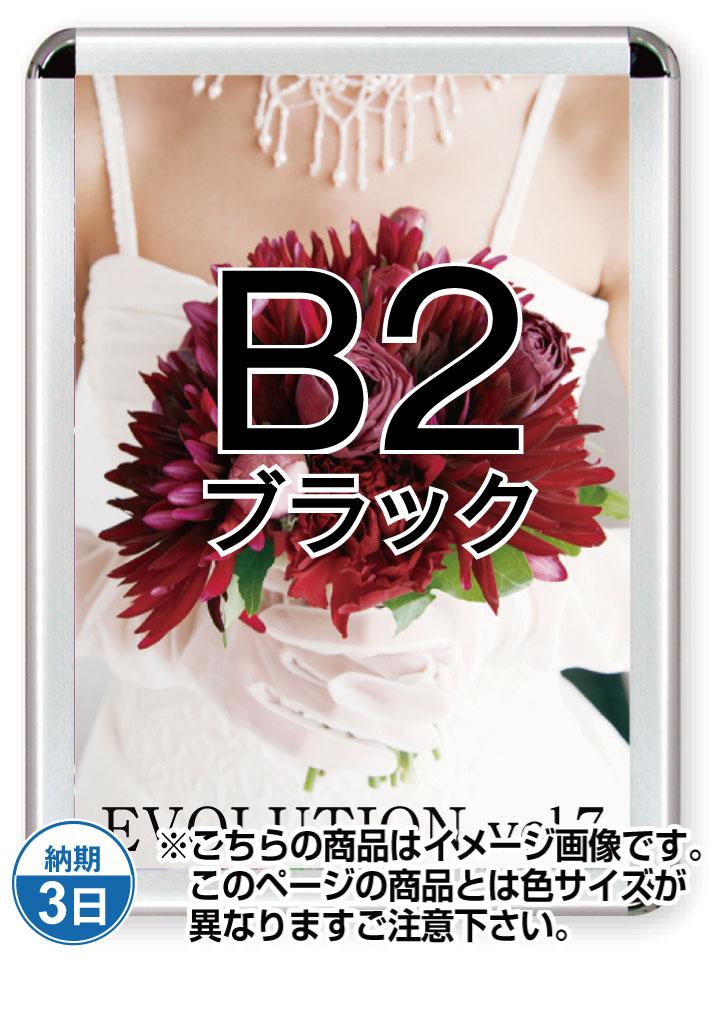 ポスターグリップ44R(屋内用)B2ブラック PG-44R-B2B-N