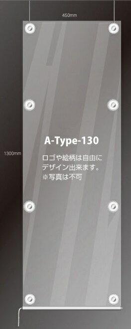 ルミシャイン LED看板 窓ガラス ウィンドウ 看板 LED サイン 吸盤付き LEDサイン C-type-130【データ入稿】