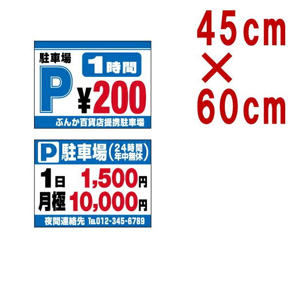 駐車場 看板 コインパーキング ( 60cm × 45cm ) セミオーダー看板 表示板