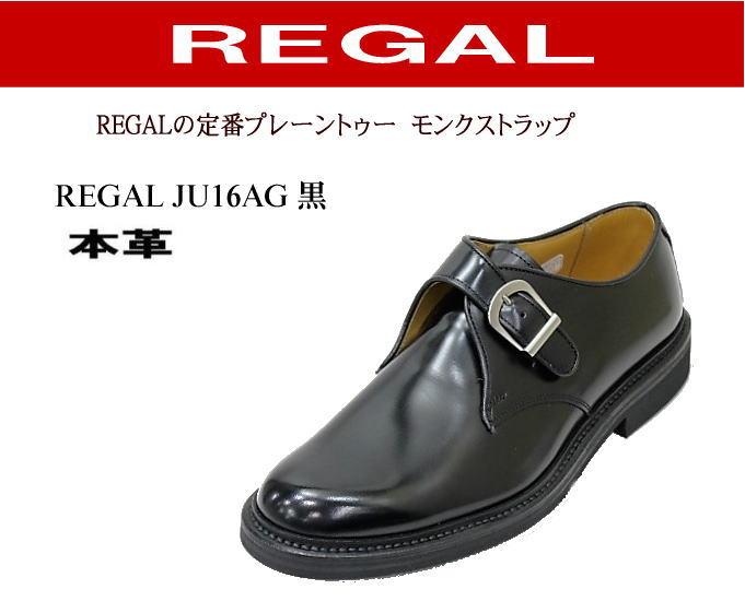 リーガルビジネスシューズ REGALモンクストラップJU16AG 黒 【リーガル】【靴】【RCP】