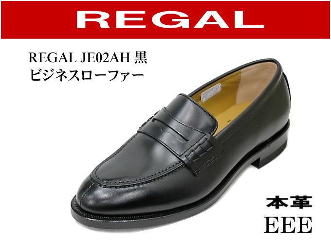 【送料無料】REGAL リーガル 靴 ローファー JE02黒 3EAH リーガルビジネスシューズ 【smtb-m】【RCP】【コンビニ受取対応商品】【コンビニ受取は別途プラス110円】