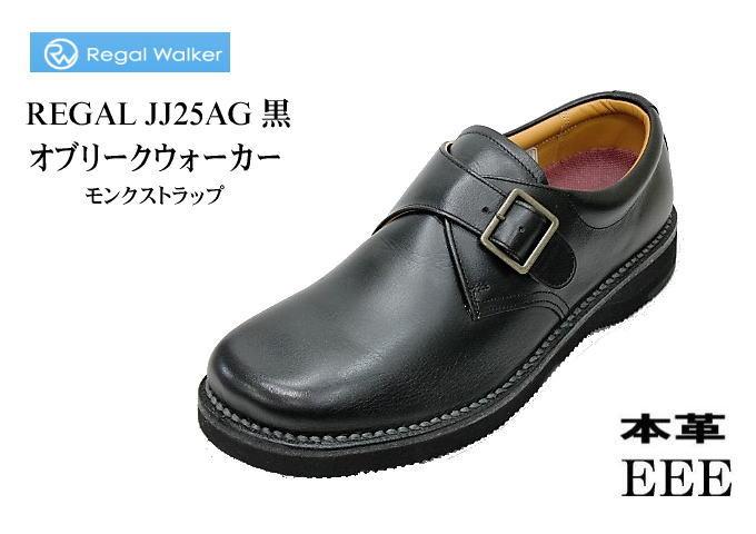 リーガル REGAL ウォーカーシューズ JJ25黒AG 3E 【靴 shoes】【RCP】
